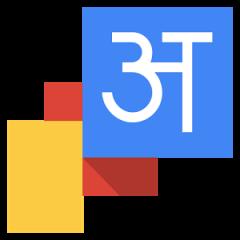 Google Hindi Input Offline Installer Free Download